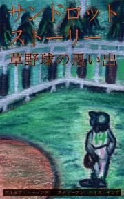 Sandlot Stories Japanese Book Cover